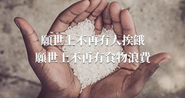 願世上不再有人挨餓 願世上不再有食物浪費