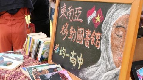 東南亞移動圖書館 以「閱讀」改善移工處境