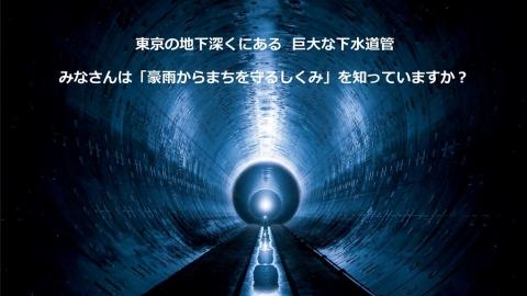 對抗極端降雨 東京規劃市區排水系統新藍圖