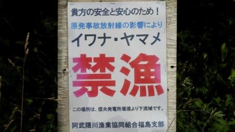日本政府背信 福島縣七成地方議會反對輻污水入海