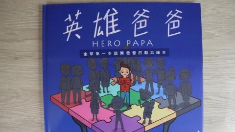 英雄爸爸出書 協助爸爸走出失婚陰霾