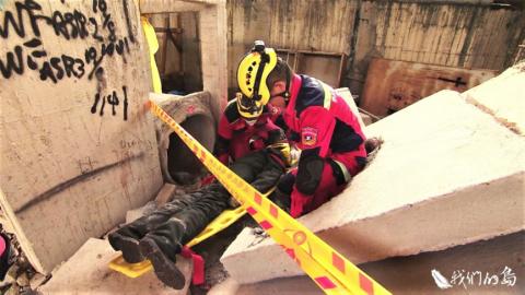 瓦礫冒險家 身處地震帶 台灣要有自己的特種搜救隊
