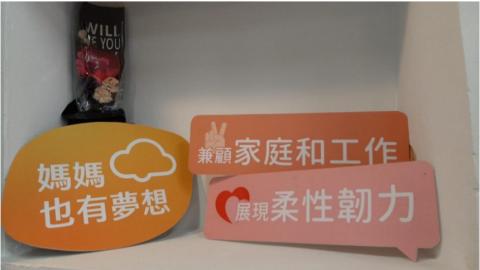 臺灣女性生涯發展協會 助女性重返職場