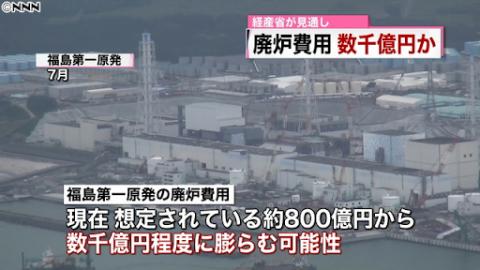 福島核災廢爐費全民分攤 再生能源業者也包含在內