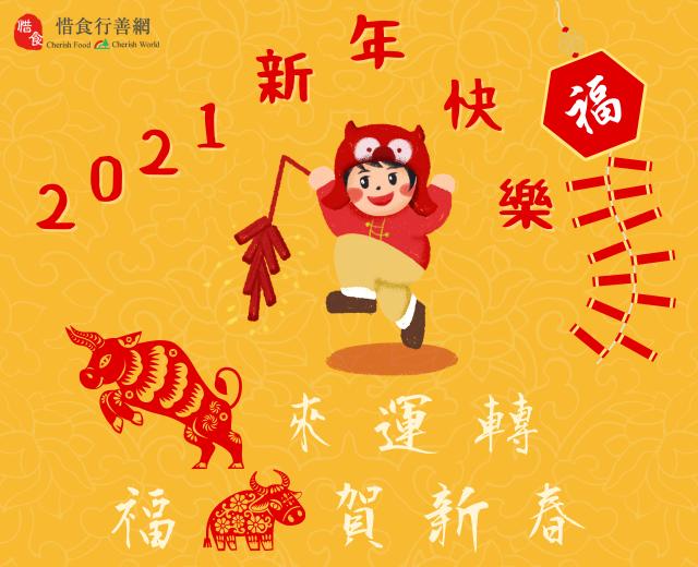 2021 農曆新年
