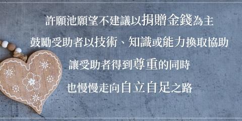許願池標語