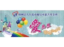 緣兒童慈善基金會 【長期物資募集】